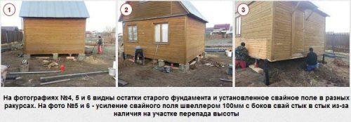 Демонтаж старого фундамента и подготовка к установке свай